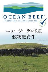OCEAN BEEF〜オーシャンビーフ